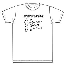 2ちゃんねる ボコボコにしてやんよ Tシャツ (M, 白)