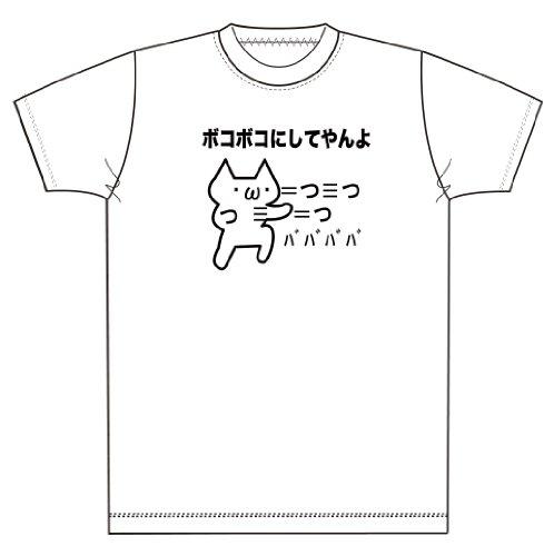 2ちゃんねる ボコボコにしてやんよ Tシャツ (L, 白)