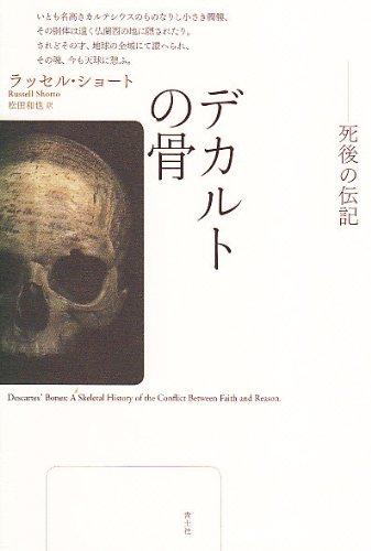 デカルトの骨