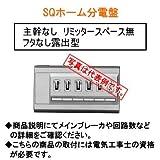 河村電器 SQホーム分電盤 NFK324-2WSQ