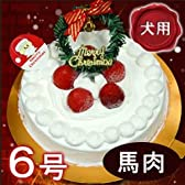 【12/22以降発送可】愛犬用手作りケーキ たっぷりイチゴのクリスマスケーキ(No.2) 6号馬肉ベース
