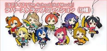 【劇場グッズ】 ラブライブ!The School Idol Movie ラバーストラップコレクション 全9種セット