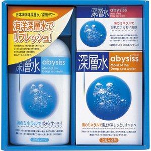 アビシスソープ・バスソルト・化粧石鹸セット