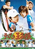 Prince of Tennis - Live Action Movie