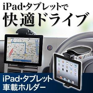 【クリックで詳細表示】サンワダイレクト iPad Air 2 iPad mini 4 タブレットPC 車載ホルダー 200-CAR010 [フラストレーションフリーパッケージ (FFP)]: パソコン・周辺機器