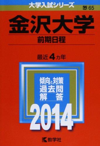 金沢大学(前期日程) (2014年版 大学入試シリーズ)