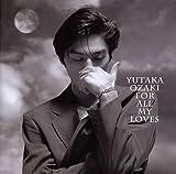 愛すべきものすべてに-YUTAKA OZAKI BEST(尾崎 豊)