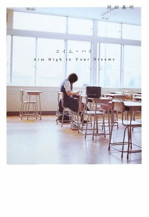 エイム・ハイAim High in Your Dreams (Aim High in Your Dreams)