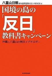 国境の島の「反日」教科書キャンペーン~沖縄と八重山の無法イデオロギー~
