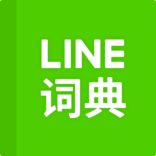 line-chinese-english-dictionary