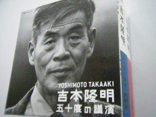 吉本隆明五十度の講演CDセット―吉本隆明全講演アーカイブより