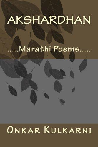 akshardhan marathi poems on life love romance nature