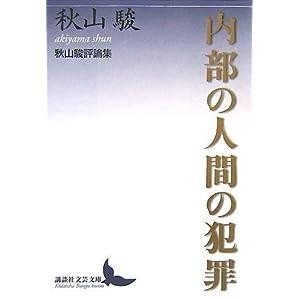 内部の人間の犯罪 秋山駿評論集 (講談社文芸文庫)