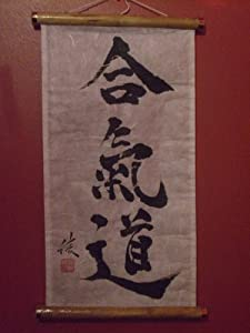 1ft Aikido Japanese Calligraphy Scroll