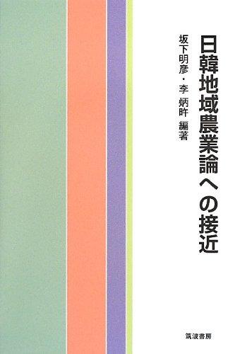 日韓地域農業論への接近