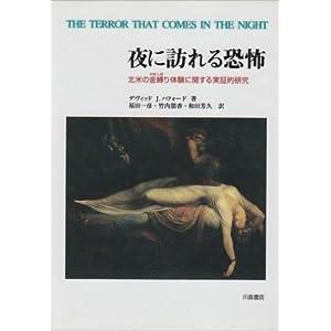 夜に訪れる恐怖―北米の金縛り体験に関する実証的研究