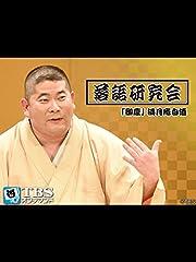落語研究会 「御慶」桃月庵白酒