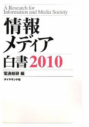 情報メディア白書2010