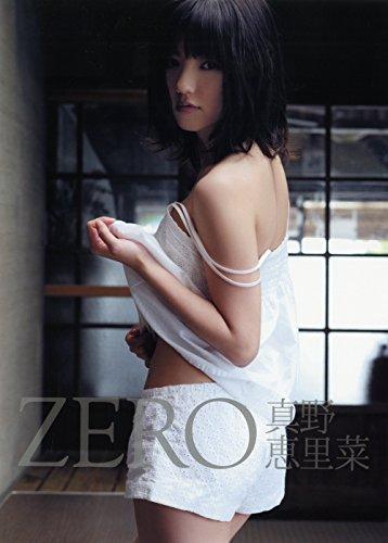 【Amazon.co.jp限定】 真野恵里菜 写真集 『 ZERO 』 Amazon限定カバーVer.