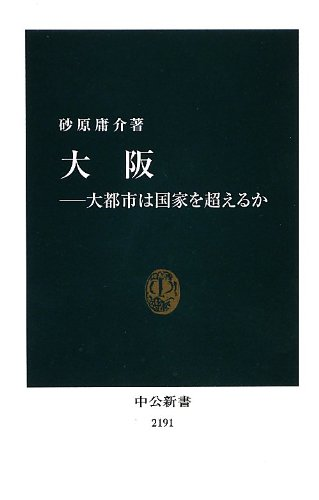 大阪―大都市は国家を超えるか (中公新書)