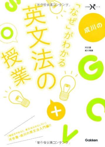 成川の「なぜ」がわかる英文法の授業 (大学受験Nシリーズ) -