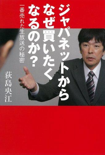 プレゼンのコツは彼らから盗め! 世界に誇るべき「伝わる」トーク術を持つ日本人たち 2番目の画像