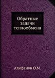 img - for Obratnye zadachi teploobmena book / textbook / text book