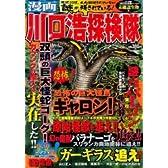 漫画川口浩探検隊 未確認生物編 (Gコミックス)