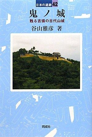 鬼ノ城―甦る吉備の古代山城 (日本の遺跡)