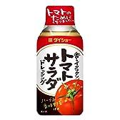ダイショー トマトサラダドレッシング 150ml×10本 サラダ ドレッシング 市販