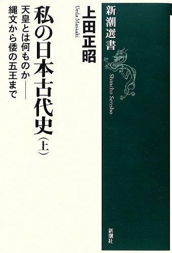 私の日本古代史(上)天皇とは何ものか