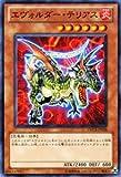 遊戯王カード 【 エヴォルダー・テリアス 】 ORCS-JP028-N ≪オーダー・オブ・カオス≫