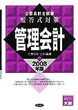 公認会計士試験短答式対策 管理会計〈2008年版〉