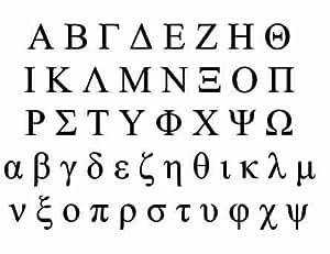 Greek Alphabet Rubber Stamps, Unmounted Sheet