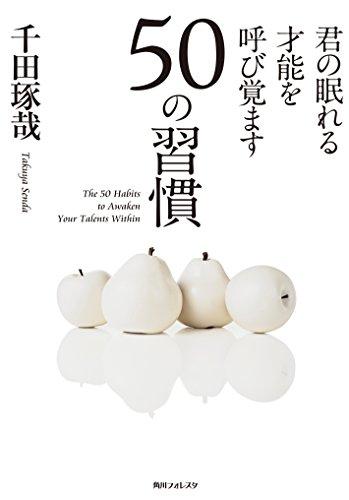 君の眠れる才能を呼び覚ます50の習慣 (角川フォレスタ)