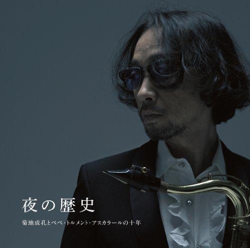 夜の歴史/菊地成孔とぺぺ・トルメント・アスカラールの十年