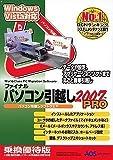 ファイナルパソコン引越し2007 PRO 乗換優待版
