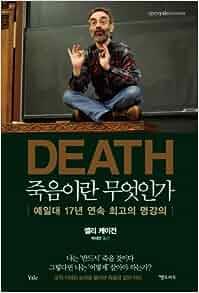 shelly kagan death book pdf