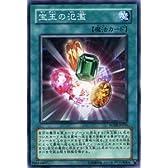 【遊戯王カード】 宝玉の氾濫 FOTB-JP035-N