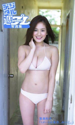 <デジタル週プレ写真集> 筧美和子「1メートル先の、みーこ。」