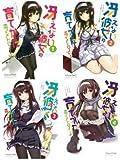 冴えない彼女の育てかた 恋するメトロノーム コミック 1-4巻セット (ビッグガンガンコミックス)