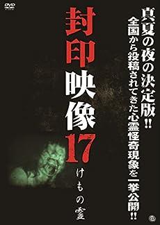 封印映像17 [DVD]