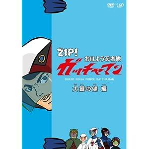 ZIP! おはよう忍者隊 ガッチャマン 大鷲の健 編 [DVD]