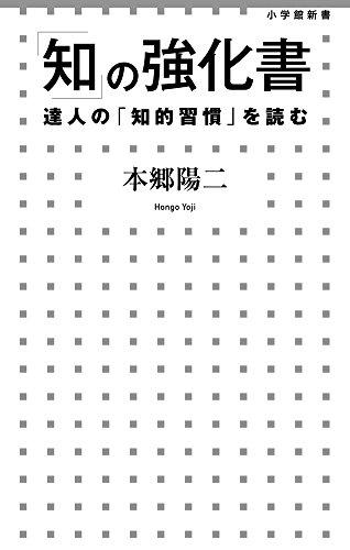 「知」の強化書: 達人の「知的習慣」を読む (小学館新書 229)