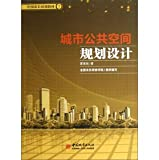 img - for The China Mayors training materials (7): Urban Public Space Planning and Design(Chinese Edition) book / textbook / text book