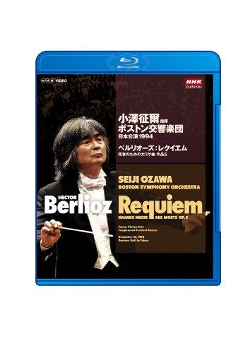小澤征爾指揮 ボストン交響楽団 日本公演1994 ブルーレイ [Blu-ray]