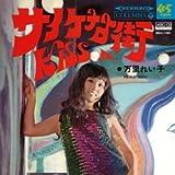サイケな街 (MEG-CD)