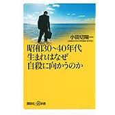 昭和30~40年代生まれはなぜ自殺に向かうのか (講談社+α新書)