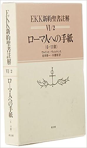 ローマ人への手紙(6-11章) (EKK...