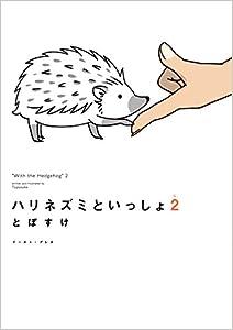 ハリネズミといっしょ2(に)